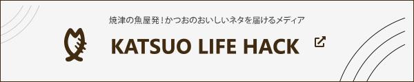 焼津の魚屋発!かつおのおいしいネタを届けるメディア「KATSUO LIFE HACK(カツオライフハック)」